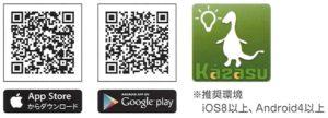 KAZASU+のQRコード