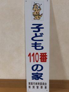 こども110番敦賀の看板
