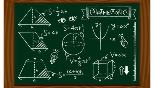 数学検定・算数検定について