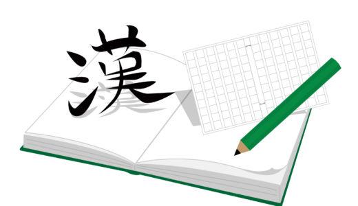 日本漢字能力検定について